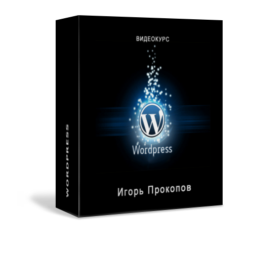 Курс WordPress.